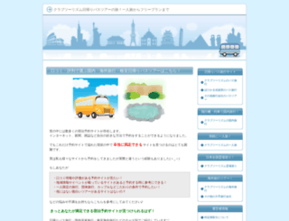 day-travel.com screenshot