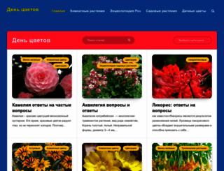 dayflowers.ru screenshot