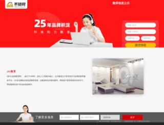 dayi.prcedu.com screenshot
