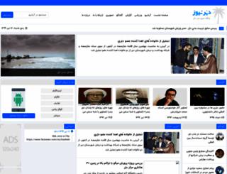 dayyernews.com screenshot