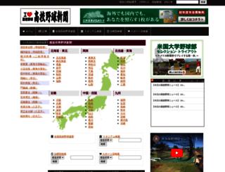 db.baseballjpn.com screenshot