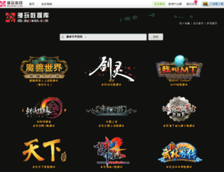 db.duowan.com screenshot