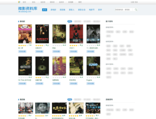 db.wixiang.com screenshot
