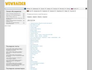 db.wowraider.net screenshot