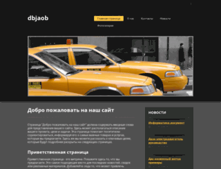 dbjaob.webnode.ru screenshot