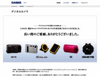 dc.casio.jp screenshot