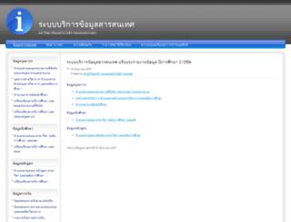 dc.rmutp.ac.th screenshot