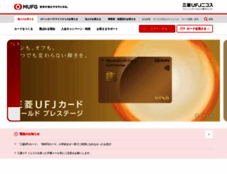 dccard.co.jp screenshot