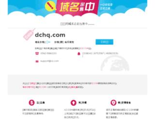 dchq.com screenshot