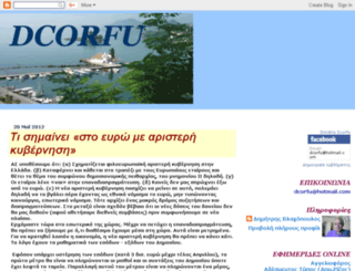 dcorfu.blogspot.com screenshot