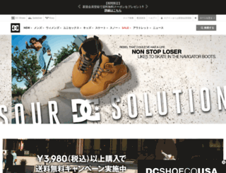 dcshoes.jp screenshot