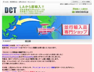 dct5.jp screenshot