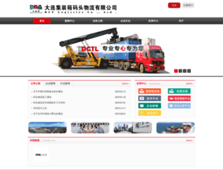 dctl.com.cn screenshot