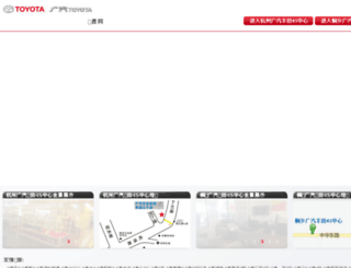 dctoyota.com.cn screenshot