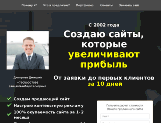 ddmitriev.ru screenshot
