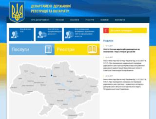 ddr.minjust.gov.ua screenshot