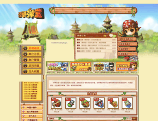 ddt.youwo.com screenshot