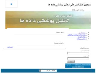 dea3.iauctb.ac.ir screenshot