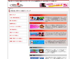 deai.b-channel.info screenshot