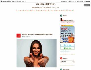 deaidea.hatenablog.jp screenshot