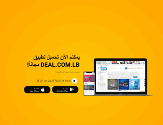 deal.com.lb screenshot