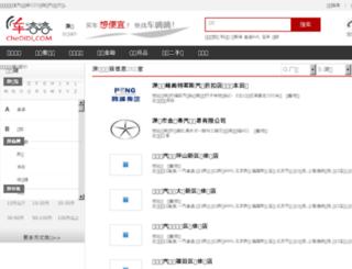 dealer.chedidi.com screenshot
