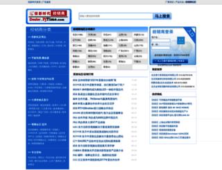 dealer.pjtime.com screenshot