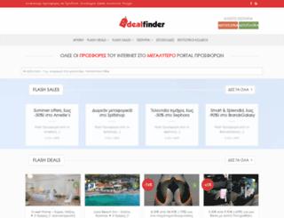 dealfinder.gr screenshot