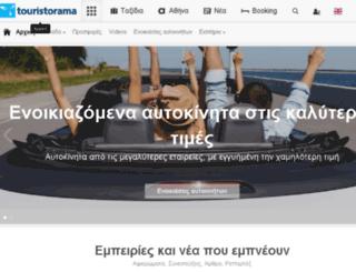 deals.touristorama.com screenshot