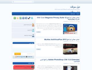 dealsoft.blogspot.com screenshot