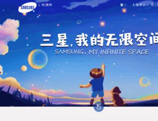 dearsamsung.com.cn screenshot