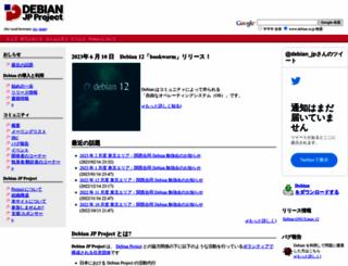 debian.or.jp screenshot