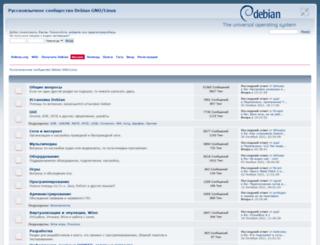 debianforum.ru screenshot