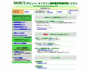 debut.umin.ac.jp screenshot