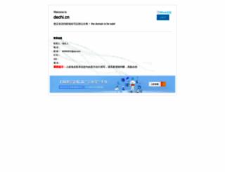 dechi.cn screenshot