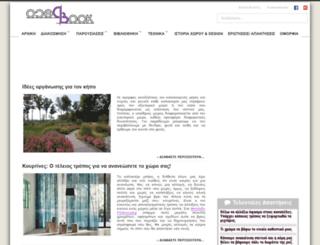 decobook.gr screenshot