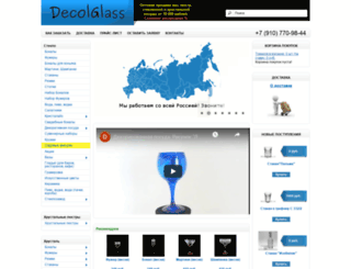 decolglass.ru screenshot
