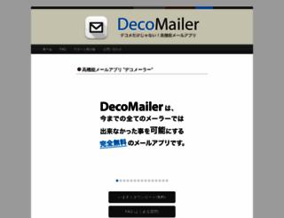 decomailer.azione.co.jp screenshot