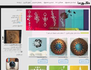 decorha.com screenshot