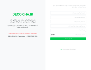 decoriha.ir screenshot