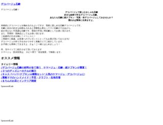 decoupage.blood-a.com screenshot