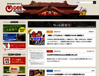 dee-okinawa.com screenshot