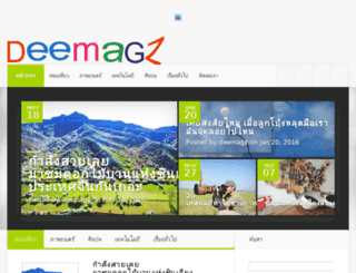 deemagz.com screenshot