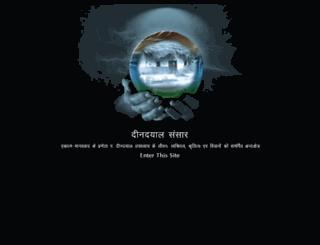 deendayalupadhyay.org screenshot