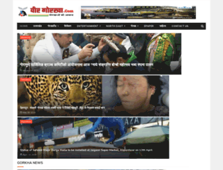 deepakraithegorkha.blogspot.in screenshot