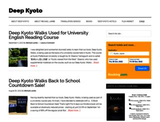 deepkyoto.com screenshot