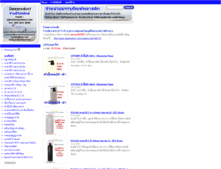 deeproduct.com screenshot