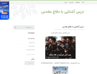 defa91.parsiblog.com screenshot