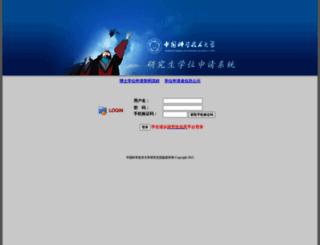 degree.ustc.edu.cn screenshot