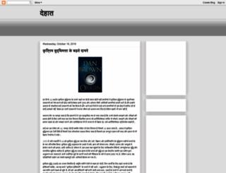 dehatrkj.blogspot.com screenshot